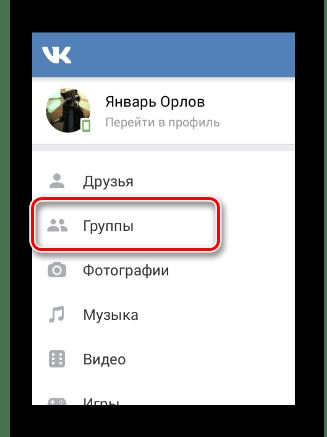 Процесс перехода к разделу Группы через главное меню в мобильном приложении ВКонтакте