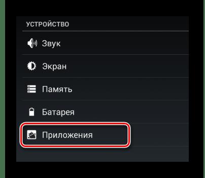 Процесс перехода к разделу Приложения через меню в разделе Настройки в системе Android