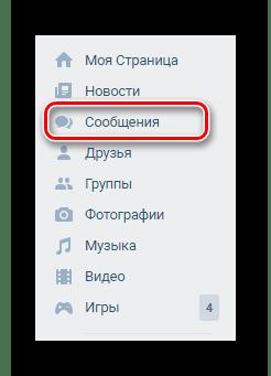 Процесс перехода к разделу Сообщения через главное меню на сайте ВКонтакте