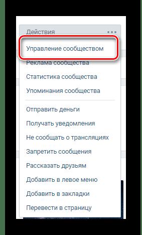 Процесс перехода к разделу Управление сообществом через главное меню на странице сообщества на сайте ВКонтакте