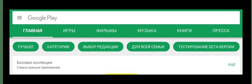 Процесс перехода на главную страницу магазина Google Play на мобильном устройстве