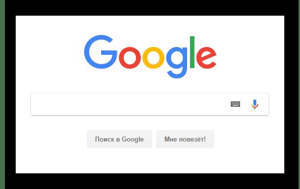 Процесс перехода на главную страницу поисковой системы Google в браузере