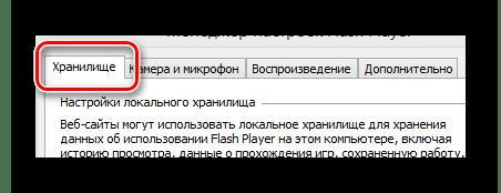 Процесс перехода на вкладку Хранилище в окне менеджера настроек Adobe Flash Player в ОС Виндовс
