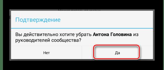 Процесс подтверждения разжалования в разделе Управление сообществом в мобильном приложении ВКонтакте