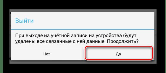 Процесс подтверждения выхода через раздел Настройки в мобильном приложении ВКонтакте