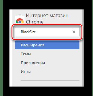 Процесс поиска расширения BlockSite в интернет магазине в интернет обозревателе Google Chrome