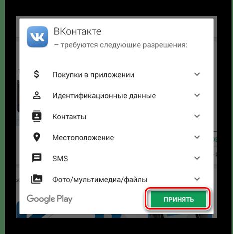 Процесс предоставления доступа приложению ВКонтакте в магазине Google Play на мобильном устройстве