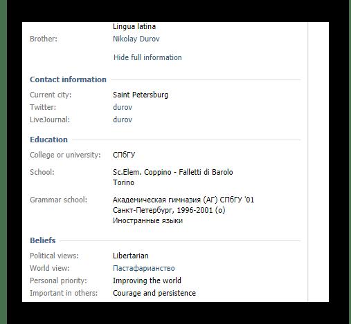 Процесс просмотра подробной информации об удаленном профиле ВКонтакте на сайте с интернет архивом