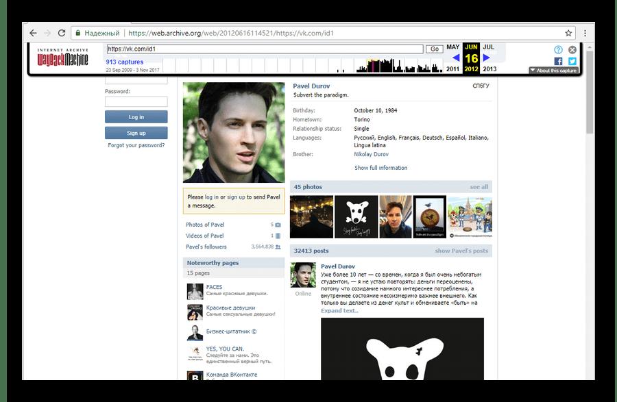 Процесс просмотра ранней версии удаленного профиля ВКонтакте на сайте с интернет архивом