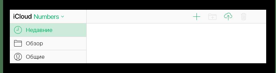 Процесс просмотра раздела с таблицами в разделе Числа на сайте сервиса iCloud