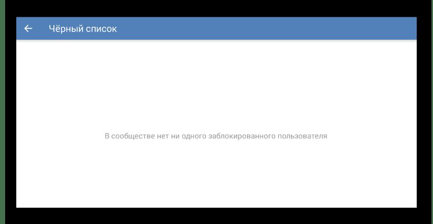 Процесс просмотра страницы Черный список в разделе Управление сообществом в мобильном приложении ВКонтакте
