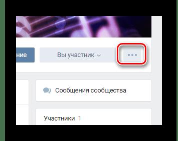 Процесс раскрытия главного меню группы на главной странице сообщества на сайте ВКонтакте