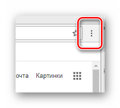 Процесс раскрытия главного меню в интернет обозревателе Google Chrome