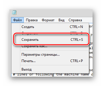 Процесс сохранения файла hosts в блокноте в системном разделе проводника ОС Виндовс