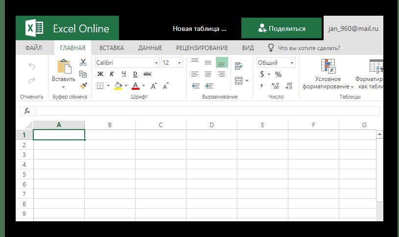 Процесс создания новой таблицы в редакторе Excel Online