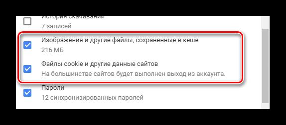 Процесс удаление файлов куки и кэш в интернет обозревателе Google Chrome