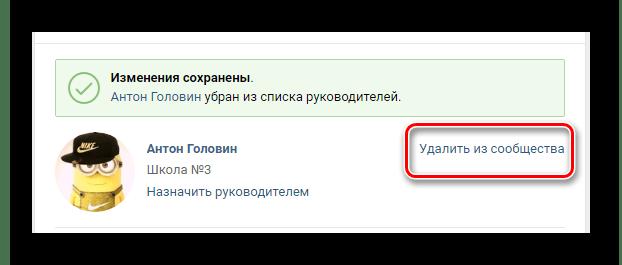 Процесс удаления бывшего руководителя в разделе Управление сообществом на сайте ВКонтакте