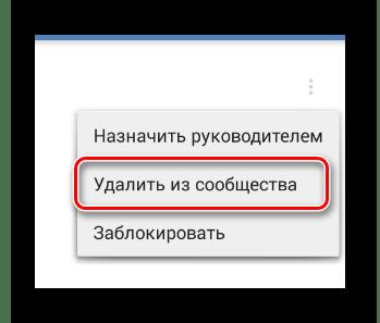 Процесс удаления бывшего руководителя в разделе Управление сообществом в мобильном приложении ВКонтакте