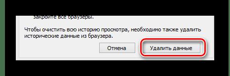 Процесс удаления данных из локального хранилища в менеджере настроек Flash Player