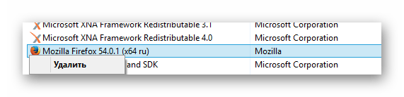 Процесс удаления интернет обозревателя через диспетчер программ и компонентов в ОС Виндовс