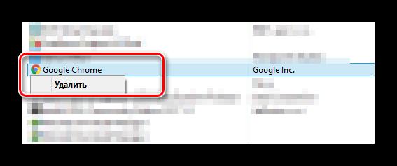 Процесс удаления интернет обозревателя через диспетчер программ в ОС Виндовс