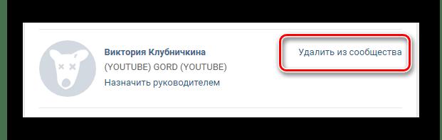 Процесс удаления пользователя из группы в разделе Управление сообществом на сайте ВКонтакте