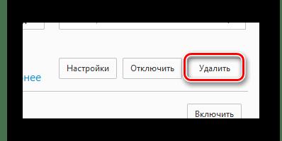 Процесс удаления расширений в разделе Дополнения в интернет обозревателе Mozilla Firefox