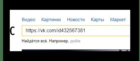 Процесс вставки идентификатора в текстовое поле на официальной сайте поисковой системы Яндекс