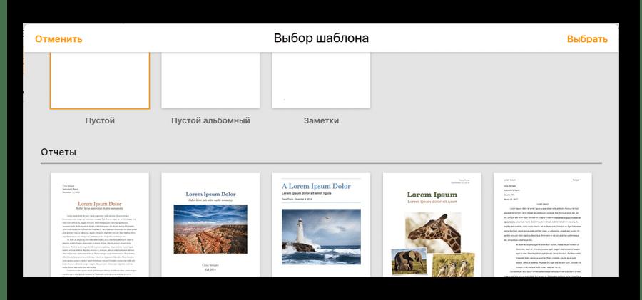 Процесс выбора шаблона при создании нового документа в разделе Документы на сайте сервиса iCloud