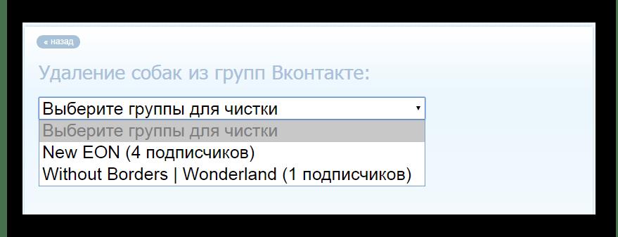 Процесс выбора сообщества ВКонтакте для удаления участников на сайте сервиса Olike