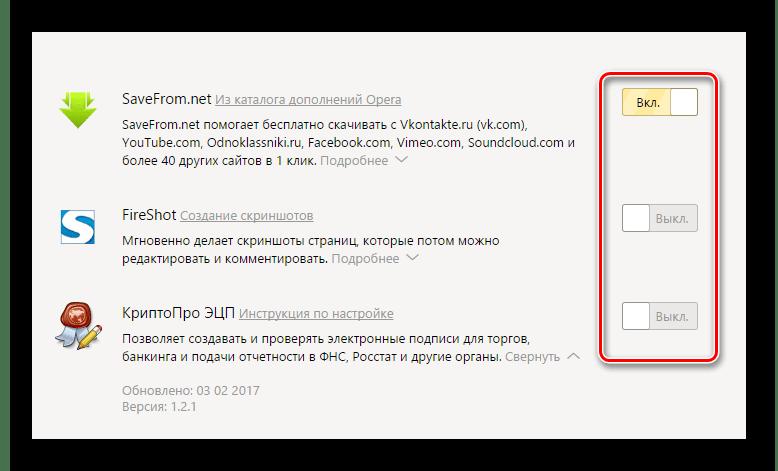 Процесс выключения расширений в разделе Дополнения в интернет обозревателе Яндекс Браузер