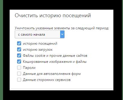 Процесс выставление параметров очистки истории в разделе История в интернет обозревателе Opera