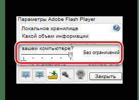 Процесс выставления нулевого значения памяти для локального хранилища при настройке Adobe Flash Player
