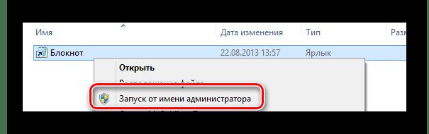 Процесс запуска блокнота от имени администратора в ОС Виндовс