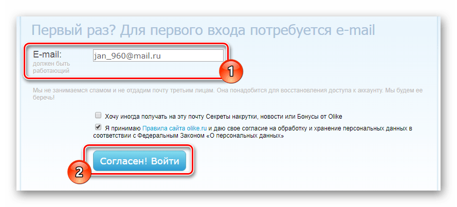 Процесс завершения регистрации через ВКонтакте на сайте сервиса Olike