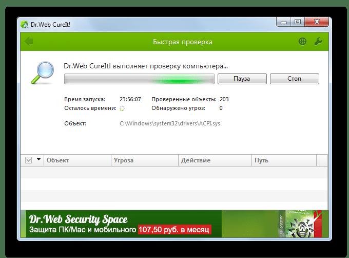 Проверка на вирусы антивирусной программой Dr.Web CureIt в Windows 7