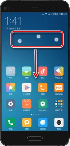 Проводим тремя пальцами по экрану смартфона