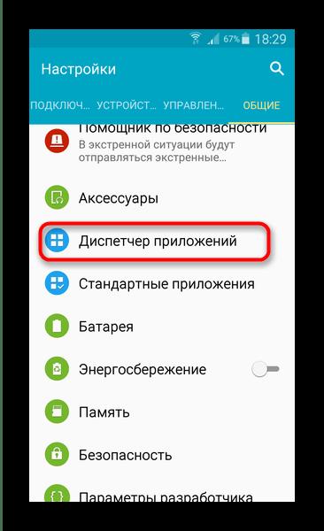 Пункт меню Диспетчера приложений в настройках смартфона