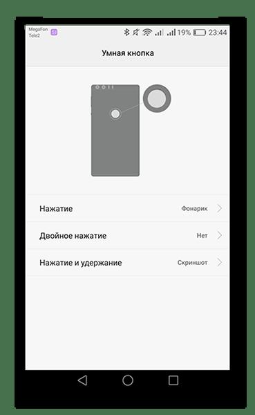 Пункт меню Умная кнопка
