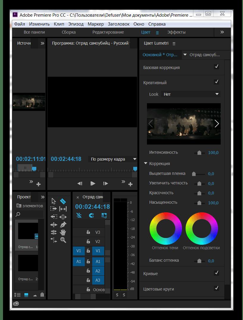 Работа в Adobe Premiere Pro