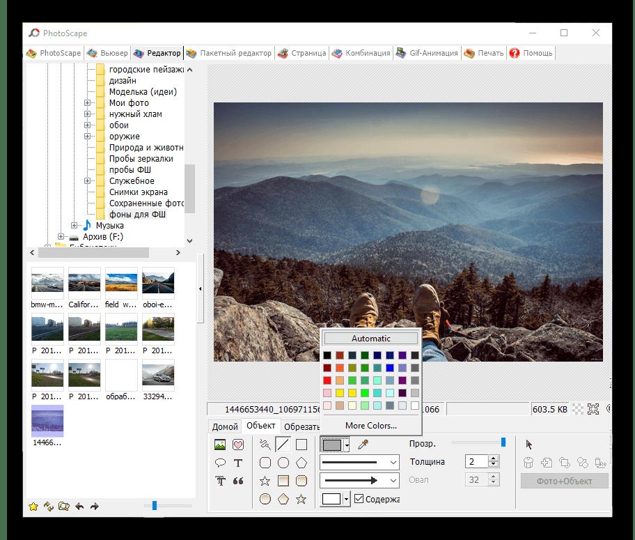 Работа в PhotoScape