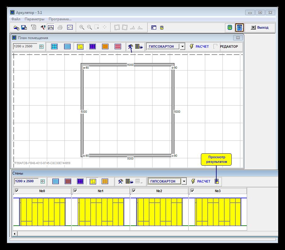 Расчет гипсокартона для облицовки стен в программе Аркулятор