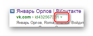 Раскрытие меню удаленной страницы ВКонтакте на официальном сайте поисковой системы Яндекс