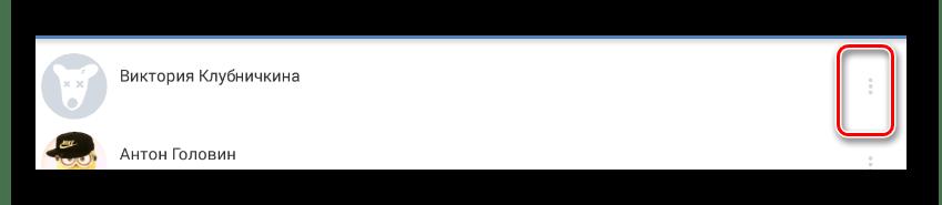 Раскрытие меню управления пользователем в разделе Управление сообществом в мобильном приложении ВКонтакте