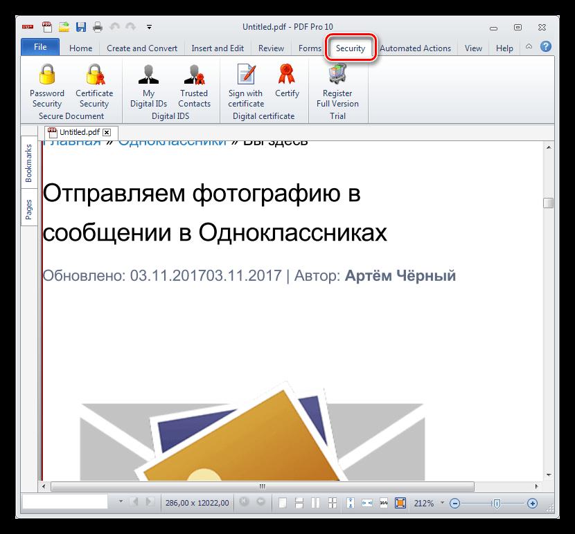 Расширенная защита PDF документов в программе PDF Pro