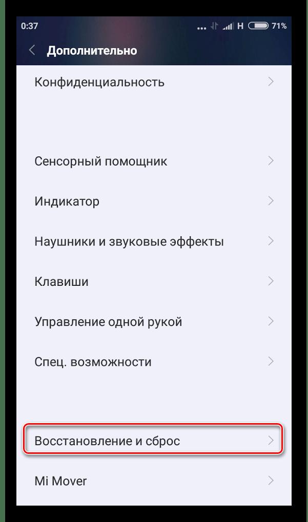 Раздел дополнительных настроек на Android