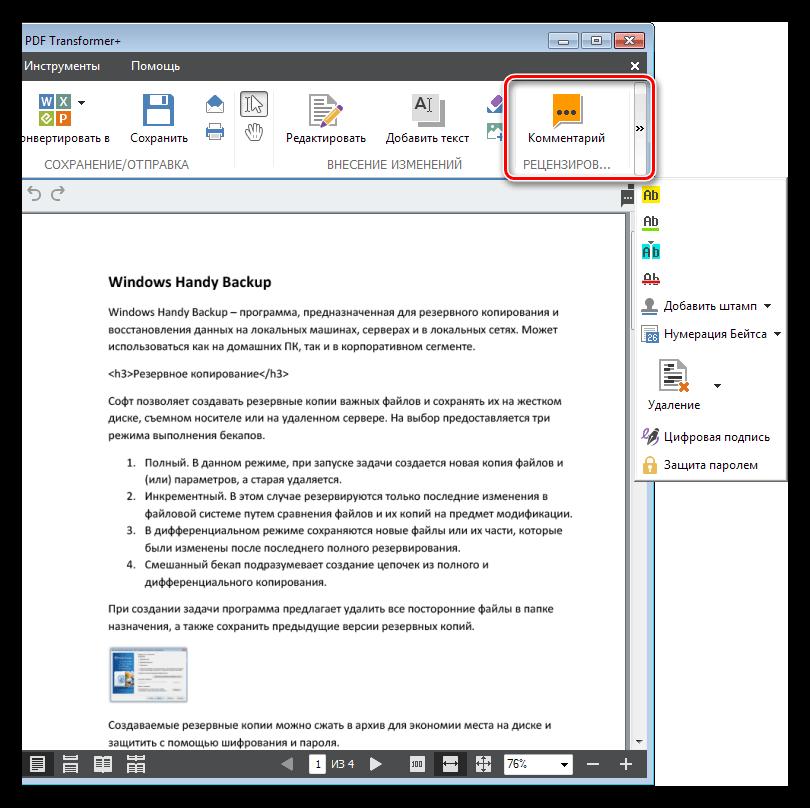 Раздел рецензирования в редакторе программы ABBYY PDF Transformer
