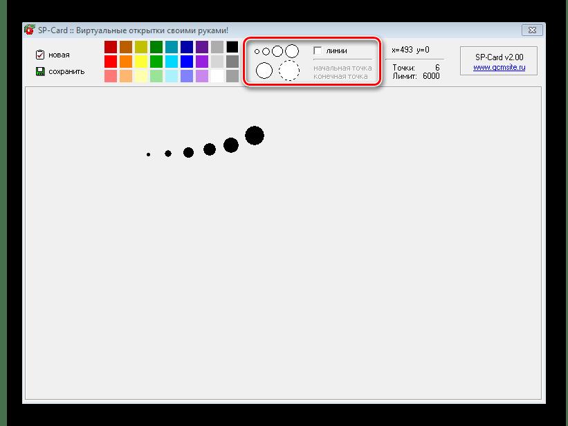 Размер кисти SP-Card