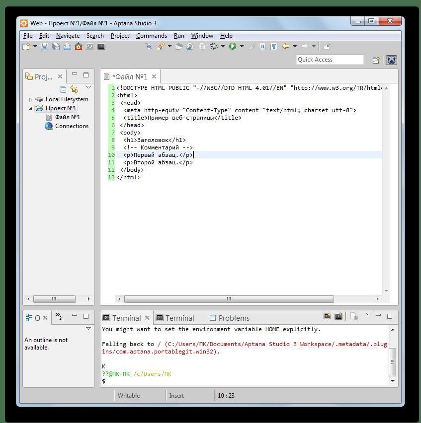 Разметка HTML в текстовом редакторе в программе Aptana Studio