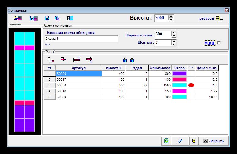 Редактирование схемы облицовки в программе Аркулятор